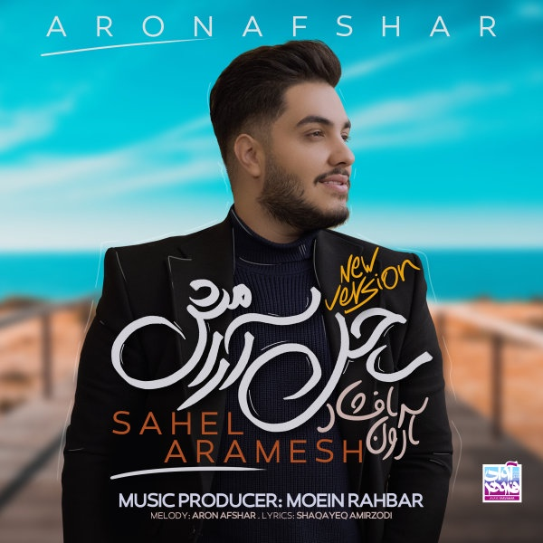 Aron Afshar - Sahel Aramesh (New Version)