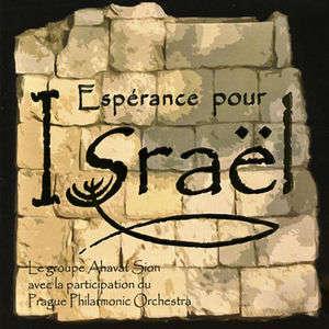 Ahavat Sion - Baruch ata Adonaï