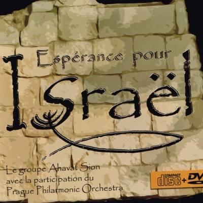 Ahavat Sion - Pas d'autres Dieu