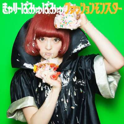 Kyarypamyupamyu - Fashion Monster